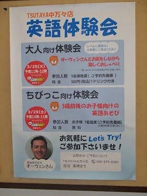 Tsutaya 3.29.2014 event