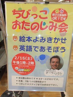 TSUTAYA / Subway 2/2014 Event