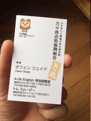 新しい名刺(商店害の)