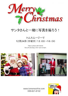 Take a photo with Santa - poster