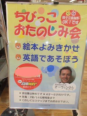 Tsutaya kids poster