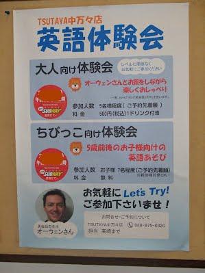 TSUTAYA / A-OK コラボ