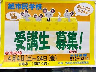 2020 Shimin Gakko poster 市民学校